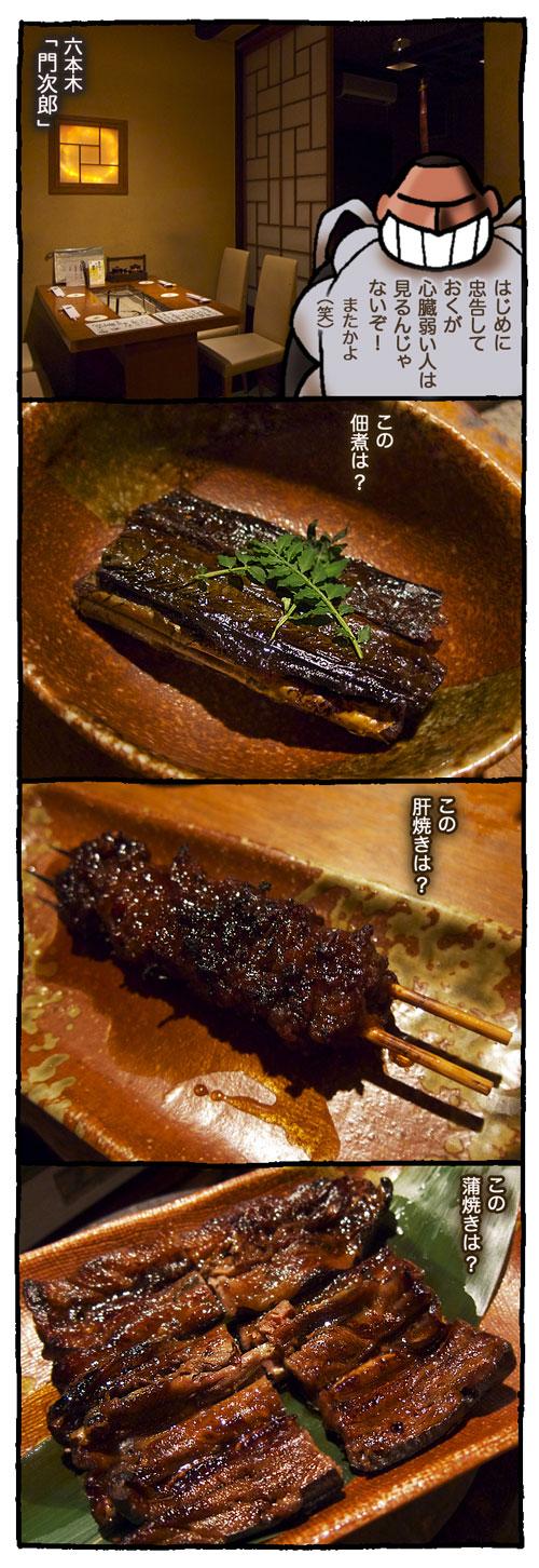 12monjiro1.jpg