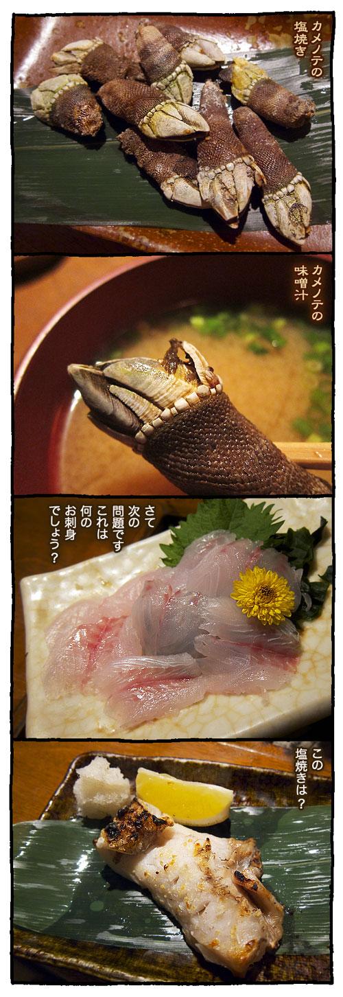12monjiro3.jpg