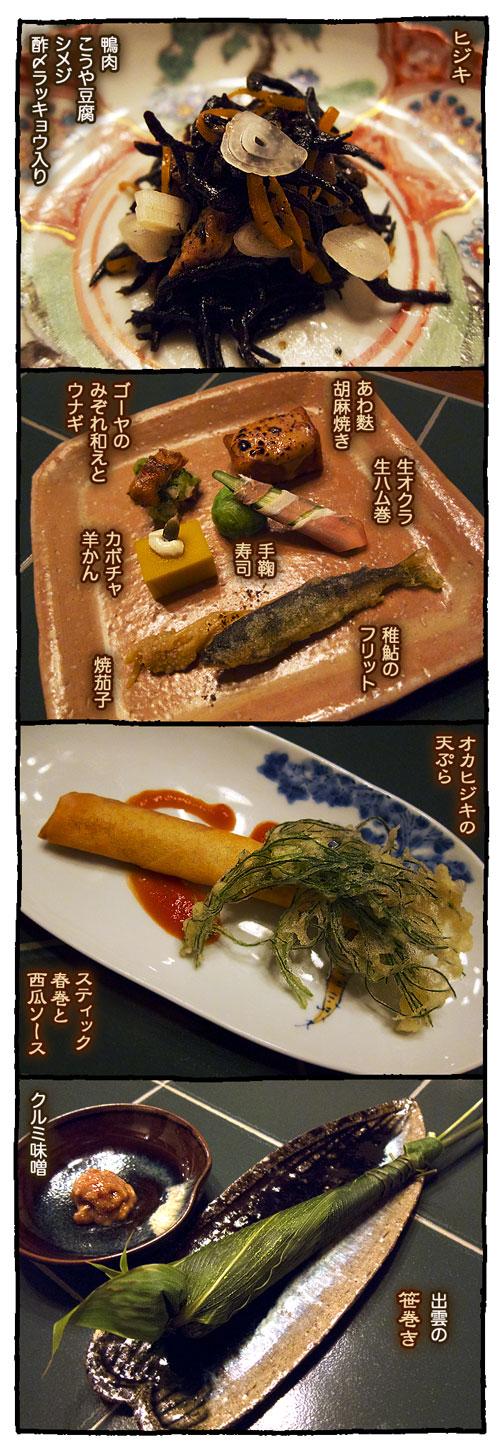 7sonoyama2.jpg