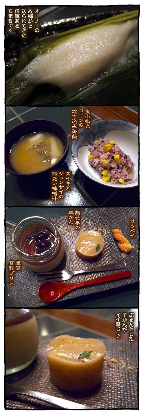 7sonoyama3.jpg
