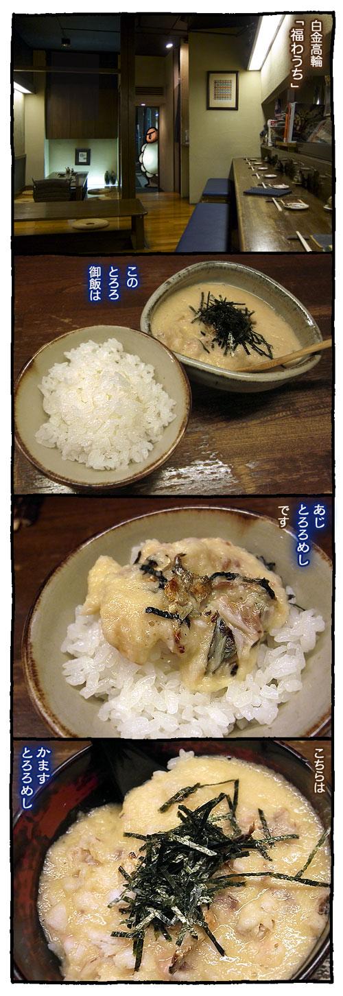 9fukuwauchi1.jpg