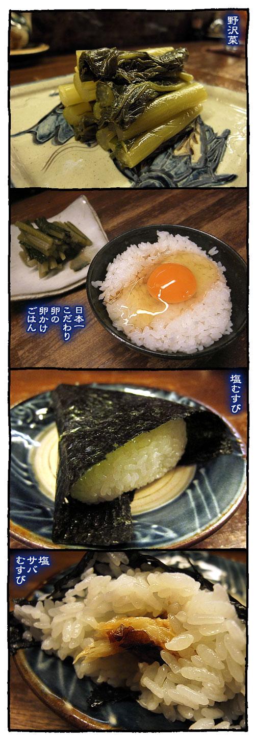 9fukuwauchi2.jpg