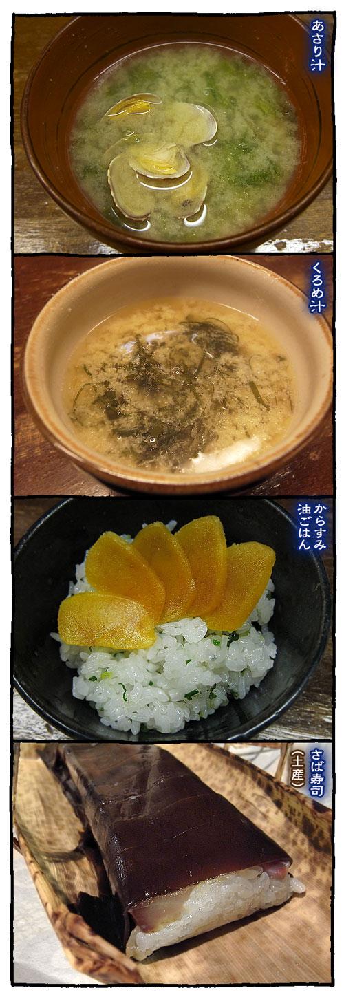 9fukuwauchi4.jpg