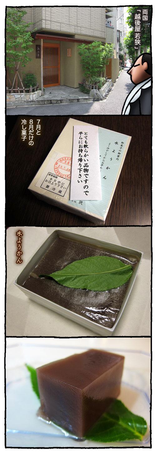 echigoyawakasa1.jpg