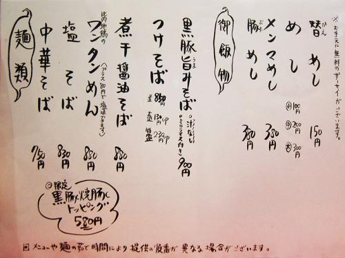 kadoyamenu.jpg