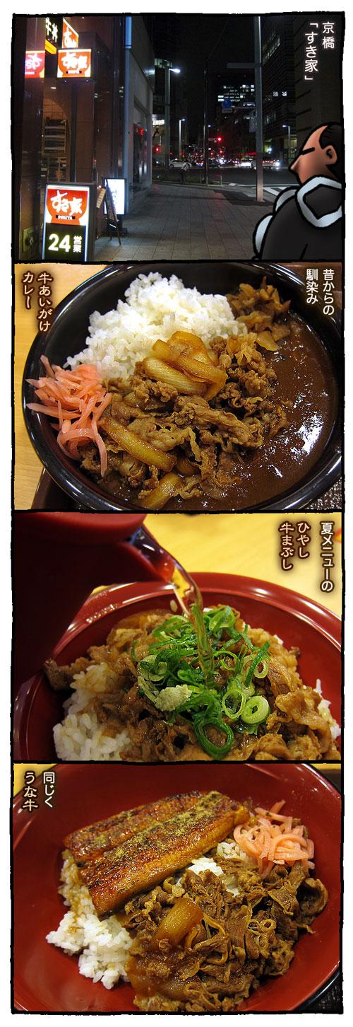 kyobashisukiya1.jpg