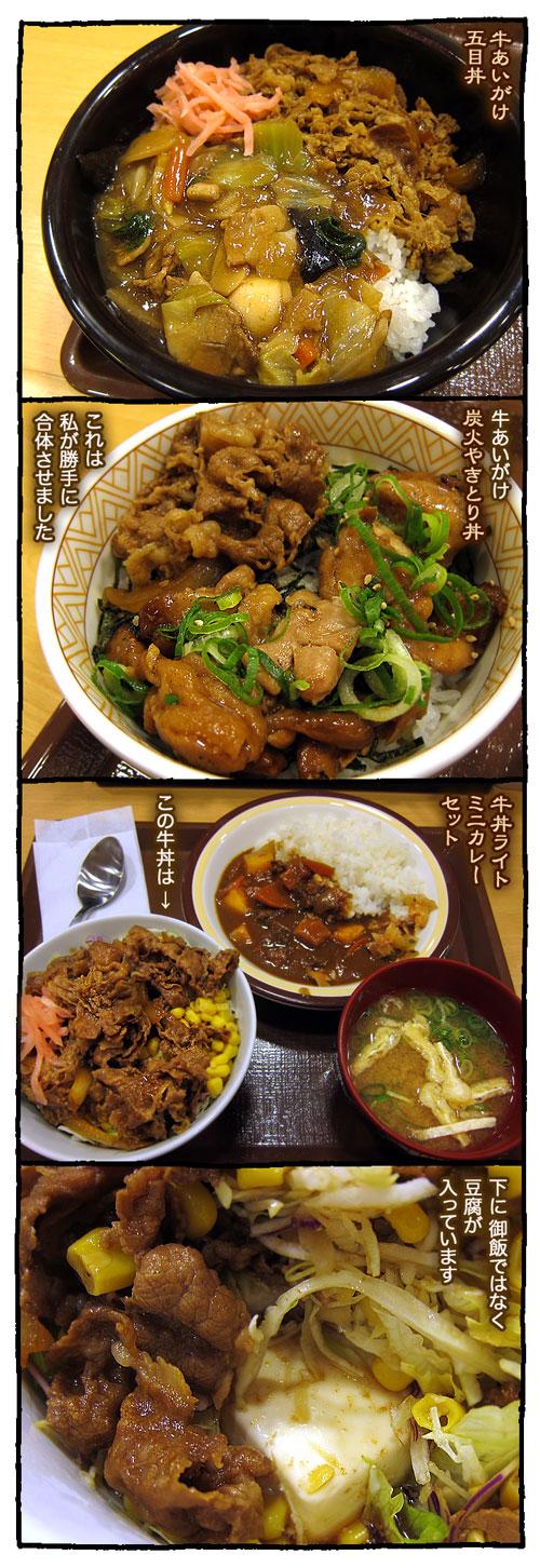 kyobashisukiya2.jpg