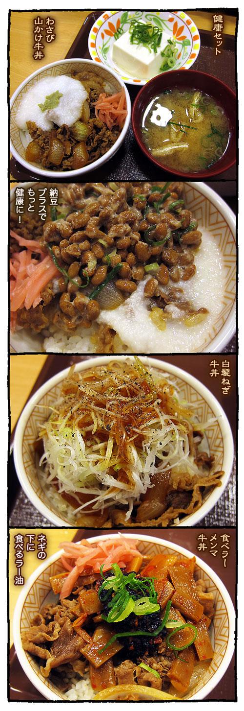 kyobashisukiya3.jpg