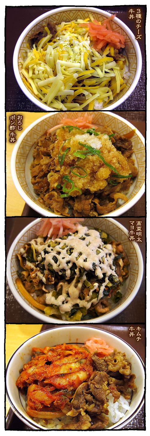 kyobashisukiya4.jpg