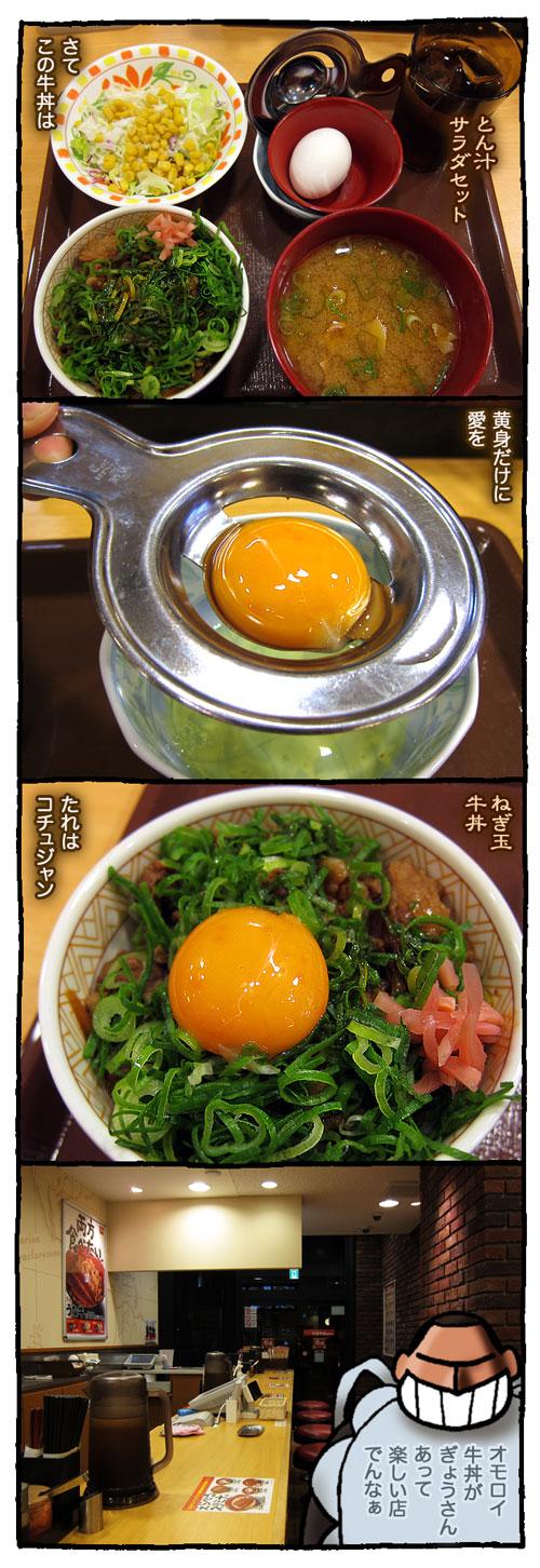kyobashisukiya5.jpg