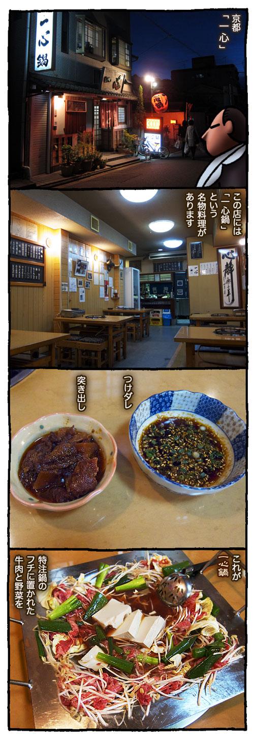 kyotoishin1.jpg