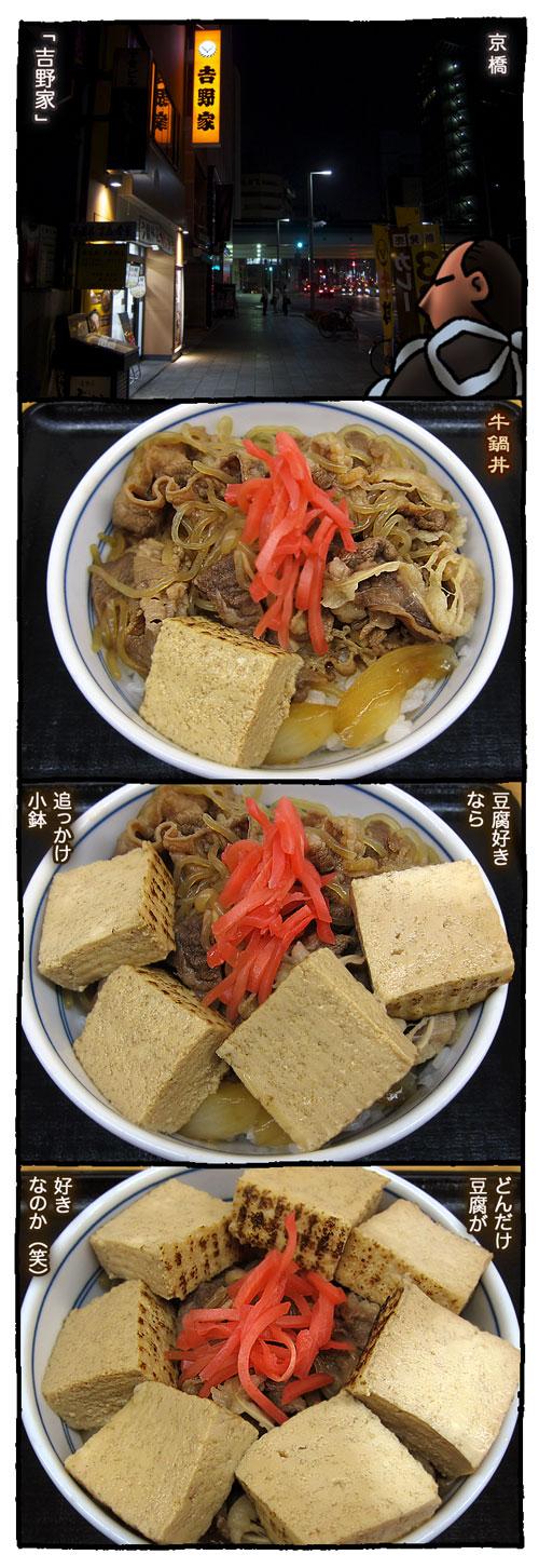 kyoubashiyosinoya1.jpg