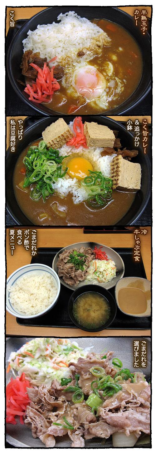 kyoubashiyosinoya3.jpg