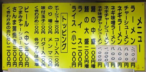 makotoyamenu.jpg