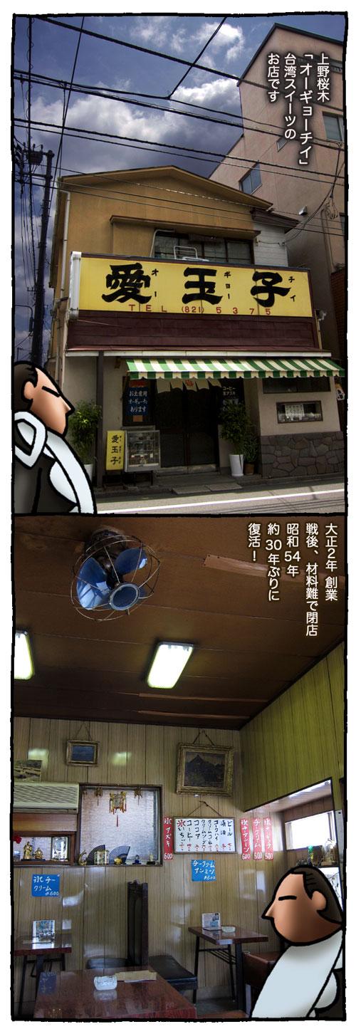 ogyochi1.jpg