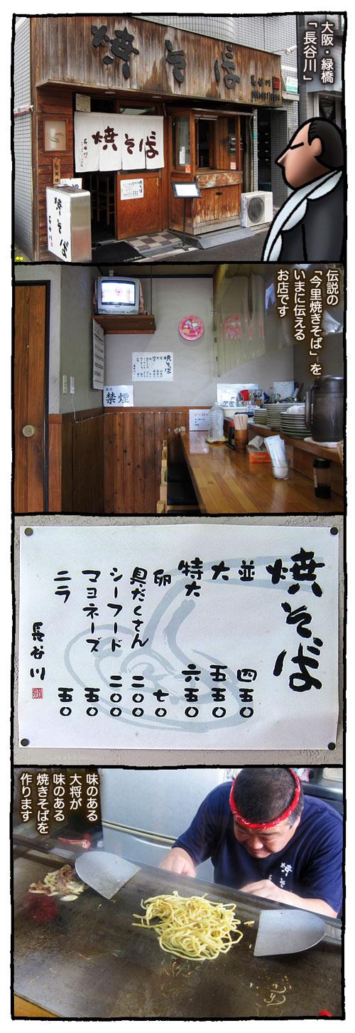 osakahasegawa1.jpg