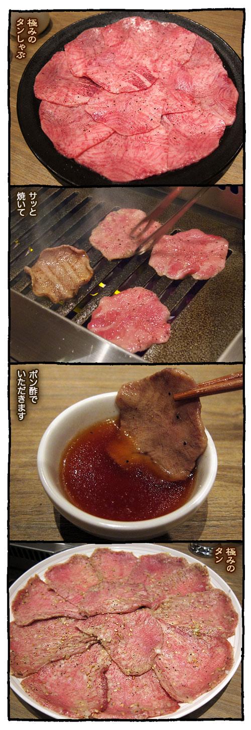 ushigoro4.jpg