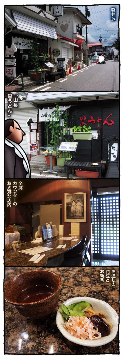 yamachokuro1.jpg