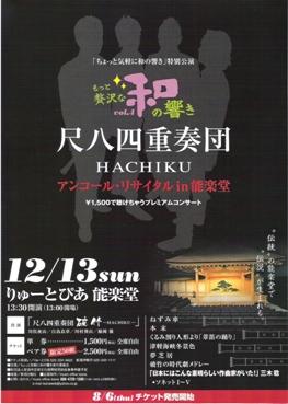 12月13日和の響き特別公演
