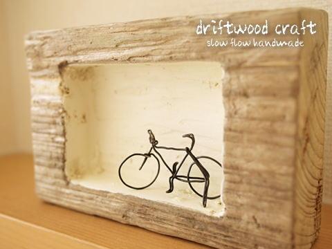 1107driftwoodcraft03