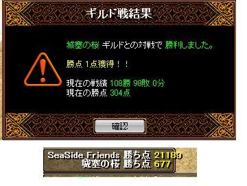 シーサイド2011.3.24