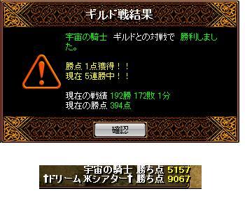 ドリシア2011.3.27