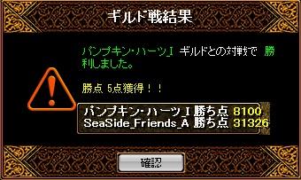 シーサイド2011.4.1