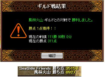 シーサイド2011.4.20