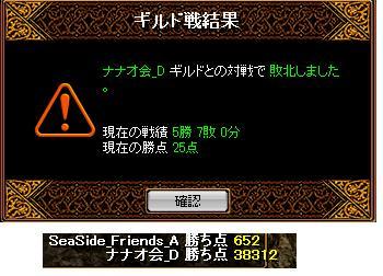 シーサイド2011.4.29