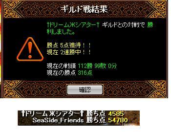 シーサイド2011.4.27