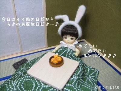 ちよちゃんのお誕生日