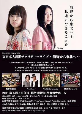 東日本大震災チャリティーライブ「熊野から東北へ」 Mebius、熊野吹奏楽団