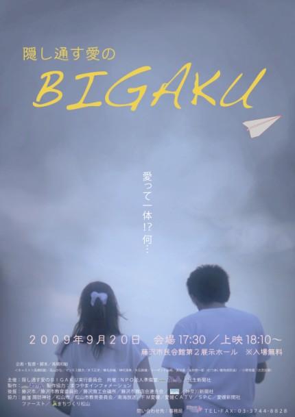 第2弾『隠し通す愛のBIGAKU』ポスター(決)