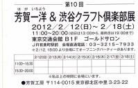 hagaitiyou201202a