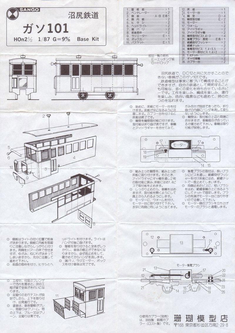 sango-ai_gaso-87_a8.jpg