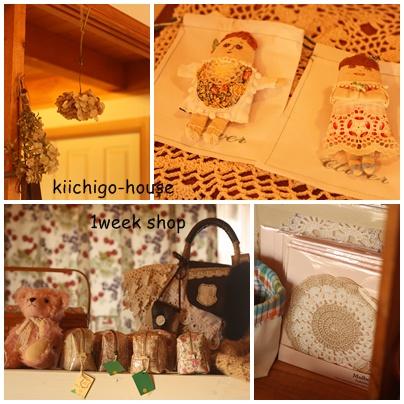 kiichigo house