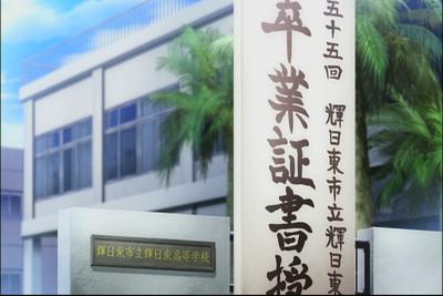 第20話 桜井梨穂子編 「サヨナラ」最終章.mpg_001064580