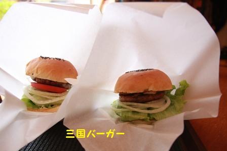 三国バーガー