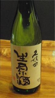 久保田 生原酒①