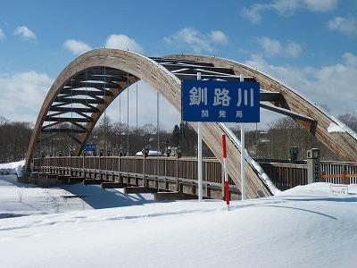雪のなんだろう橋