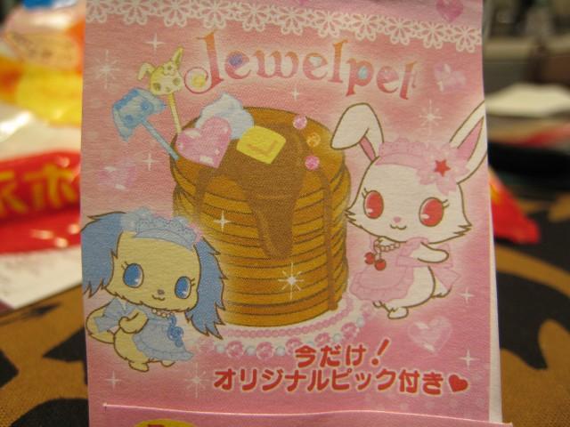 森永 ホットケーキミックスとジュエルペット2