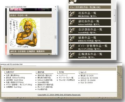 オムニ社HPのキャプチャ画面2