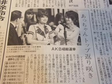 新聞に載るなんて・・・平和なんだ日本って・・・