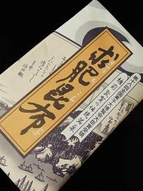 fukui8.jpg