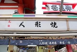 kimuraya3.jpg