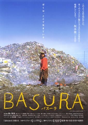 BASURAフィリピンの映画b