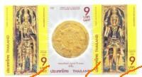 タイの切手c