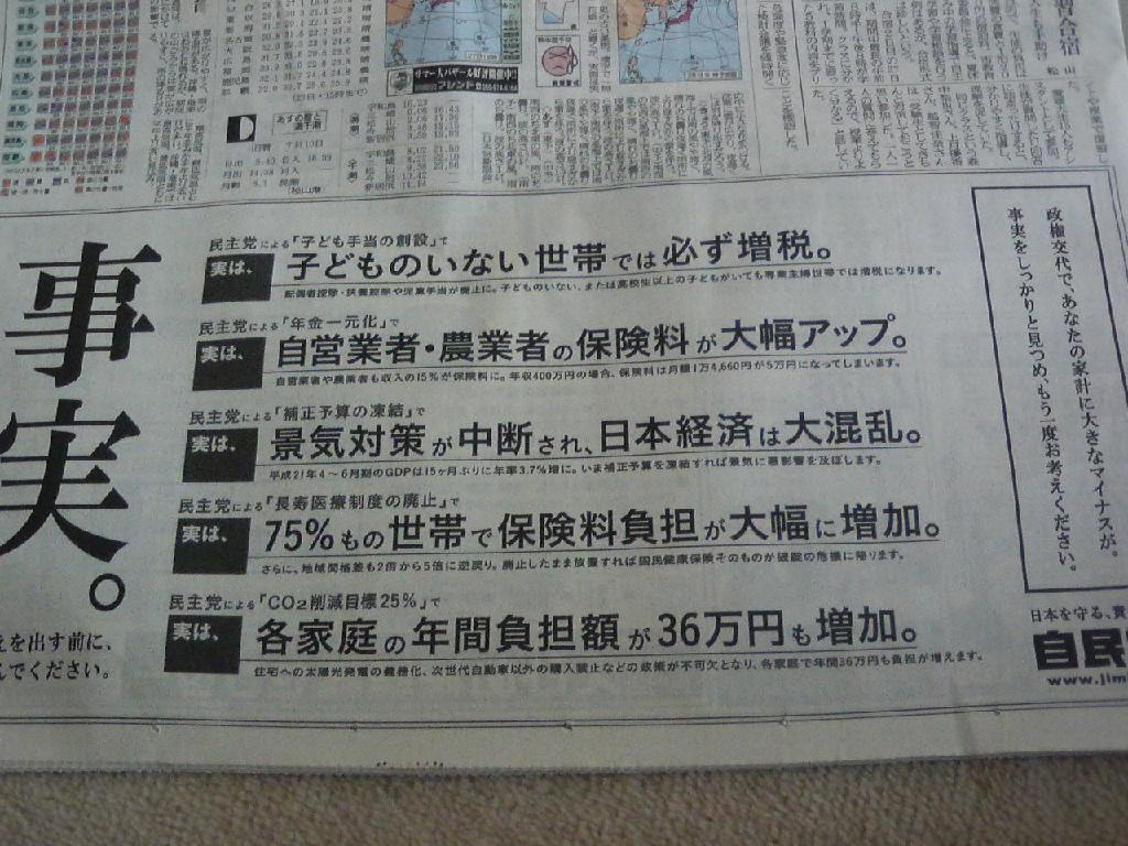 090827自民広告@朝日