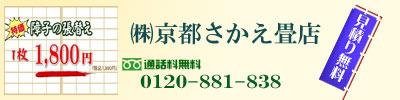 京都バナー2