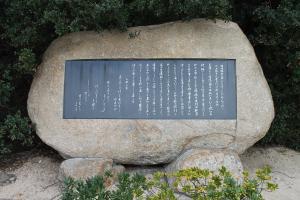 人麻呂歌碑
